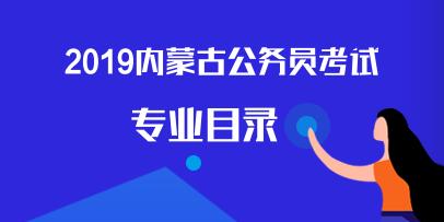 2019年内蒙古公务员考试专业目录
