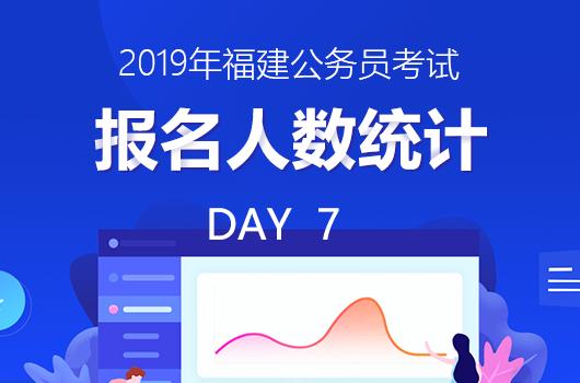 2019福建省考88比发手机官网客户端倒计时 人数暴增至10万以上 仅剩6个岗位无人报考!