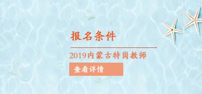 2019内蒙古特岗教师考试报名条件