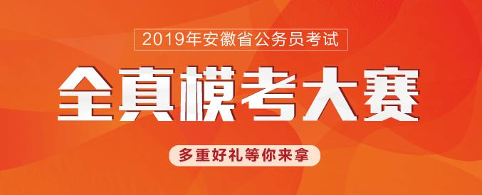 2019安徽省考合肥百人冲刺全真模考大赛
