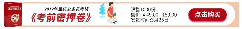 2019年重庆公务员考试