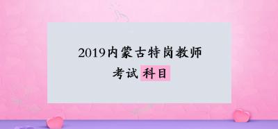 2019內蒙古特崗教師考試內容