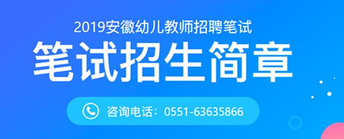 2019安徽幼儿教师招聘笔试课程