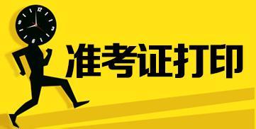 2019年内蒙古选调生考试准考证打印入口