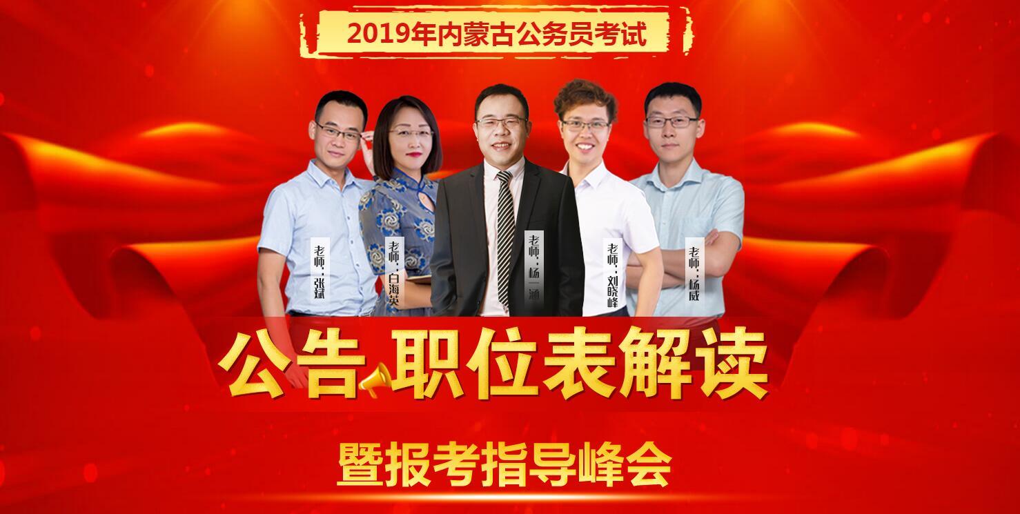 2019年内蒙古公务员职位解读峰会