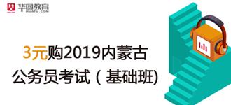 3元购2019年内蒙古公务员考试基础班