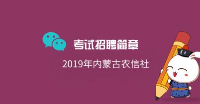 2019内蒙古农村信用社考试招聘简章