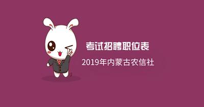 2019内蒙古农村信用社考试职位表
