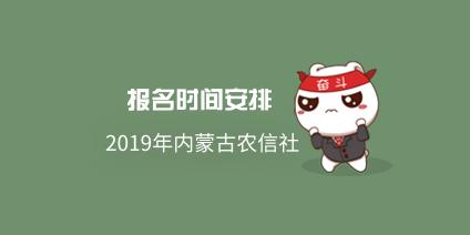 2019内蒙古农村信用社考试报名时间