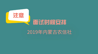 2019内蒙古农村信用社面试安排