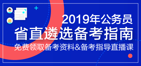 2019年公务员省直遴选备考指南!0元领图书、资料!
