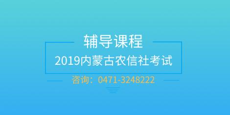 2019内蒙古农村信用社考试辅导课程