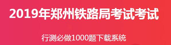 2019年郑州铁路局必威体育app200人必做1000题