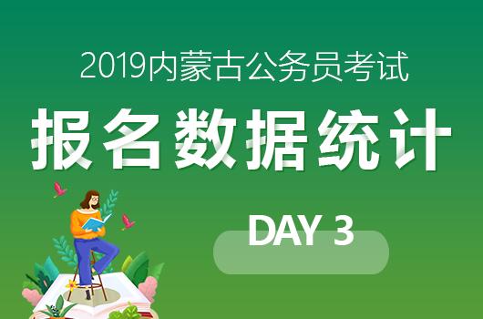 2019年内蒙古公务员考试报名第三日:报名人数较昨日翻