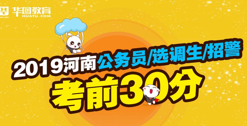 2019河南公务员/选调生考前30分下载