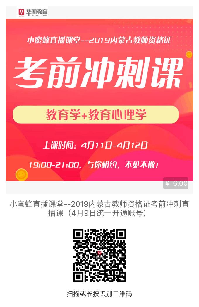 2019内蒙古教师资格证考前冲刺课