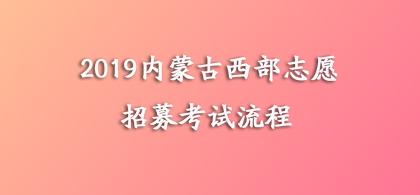 2019年内蒙古西部计划志愿者招募考试流程