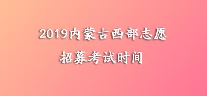 2019年内蒙古西部计划志愿者招募考试时间