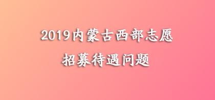 2019年内蒙古西部计划志愿者招募政策补贴