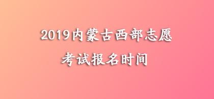 2019年内蒙古西部计划志愿者招募报名时间