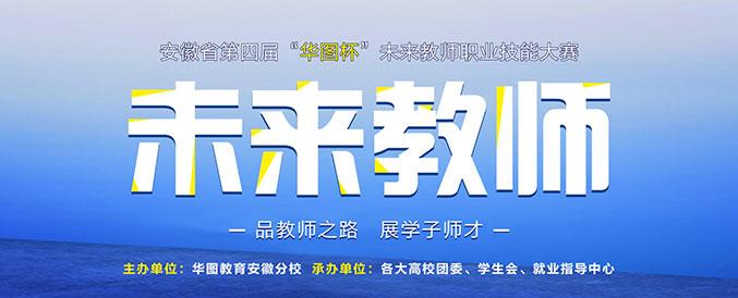 安徽省第四届未来教师校园大赛
