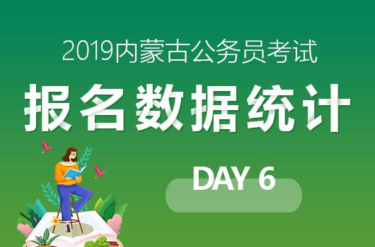 2019年内蒙古公务员快乐赛车开奖计划平安彩票计划网最后一天,人数激增两万人