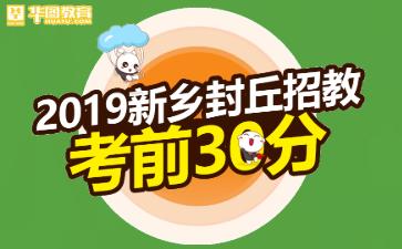 2019新乡封丘招教考前30分