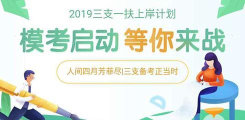 2019华图三支一扶必威体育 betwayapp模考