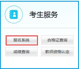 2019年上半年广东教师资格考试面试报名入口