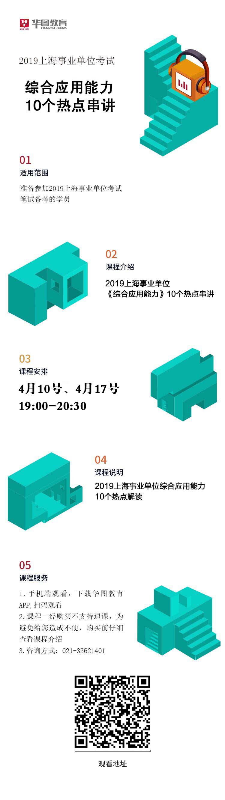 2019年上海事业单位考试直播