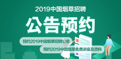 2019中国烟草事业单位招聘公告预约专题