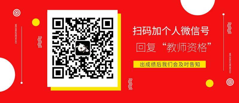 2019年内蒙古教师资格证考试成绩查询时间