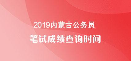 2019内蒙古公务员考试成绩查询时间