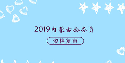 2019内蒙古公务员考试资格复审地点