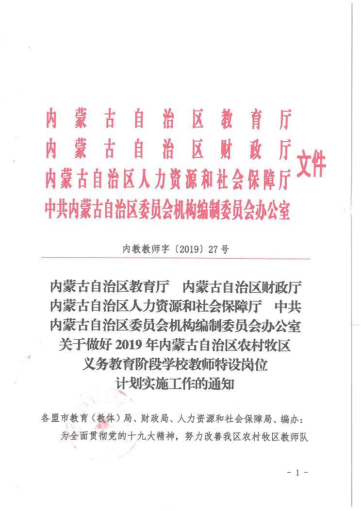 2019年内蒙古特岗教师考试计划实施工作官方通知