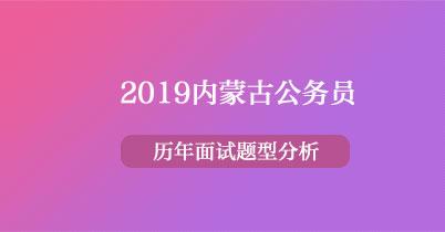 2019内蒙古公务员面试题型