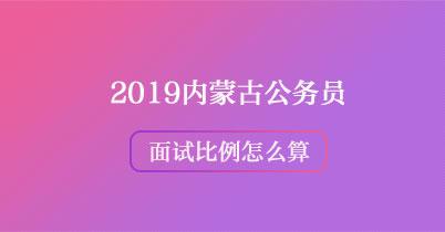 2019内蒙古公务员面试比例