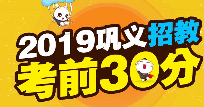 2019郑州巩义招教考前30分资料下载