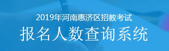 2019郑州惠济区招教报名人数查询