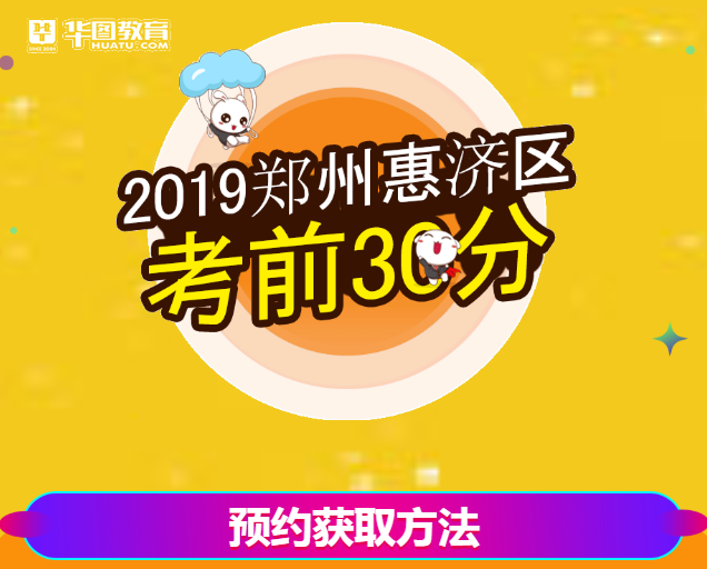 2019郑州惠济区招教考前30分