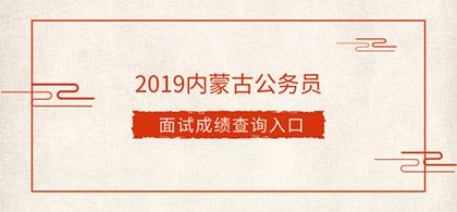 2019内蒙古公务员面试成绩查询入口