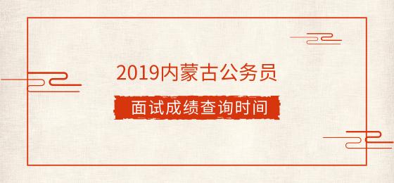 2019内蒙古公务员面试成绩查询时间
