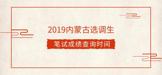 2019内蒙古选调生笔试成绩查询时间