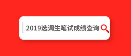 2019内蒙古选调生笔试成绩查询入口