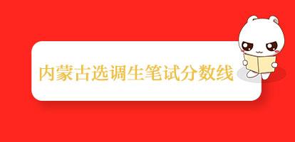 2019内蒙古选调生笔试合格分数线