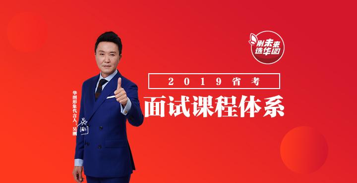 2019贵州省考面试课程体系