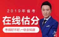 2019四川公务员笔试在线估分