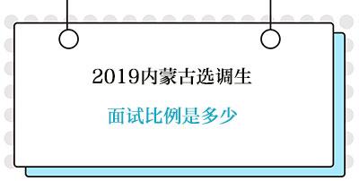 2019内蒙古选调生面试比例
