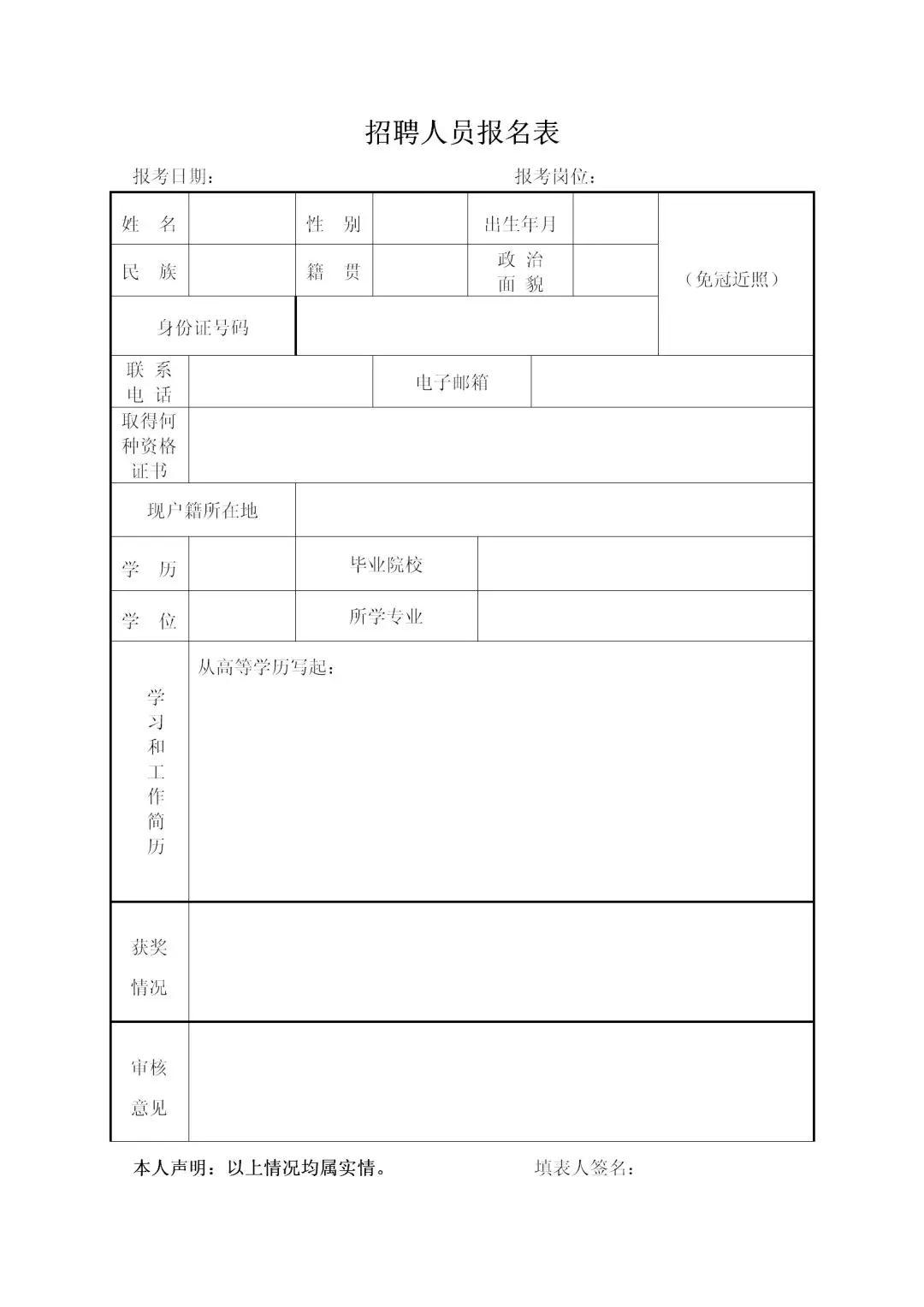 中国银行股份有限公司内蒙古分行报名表