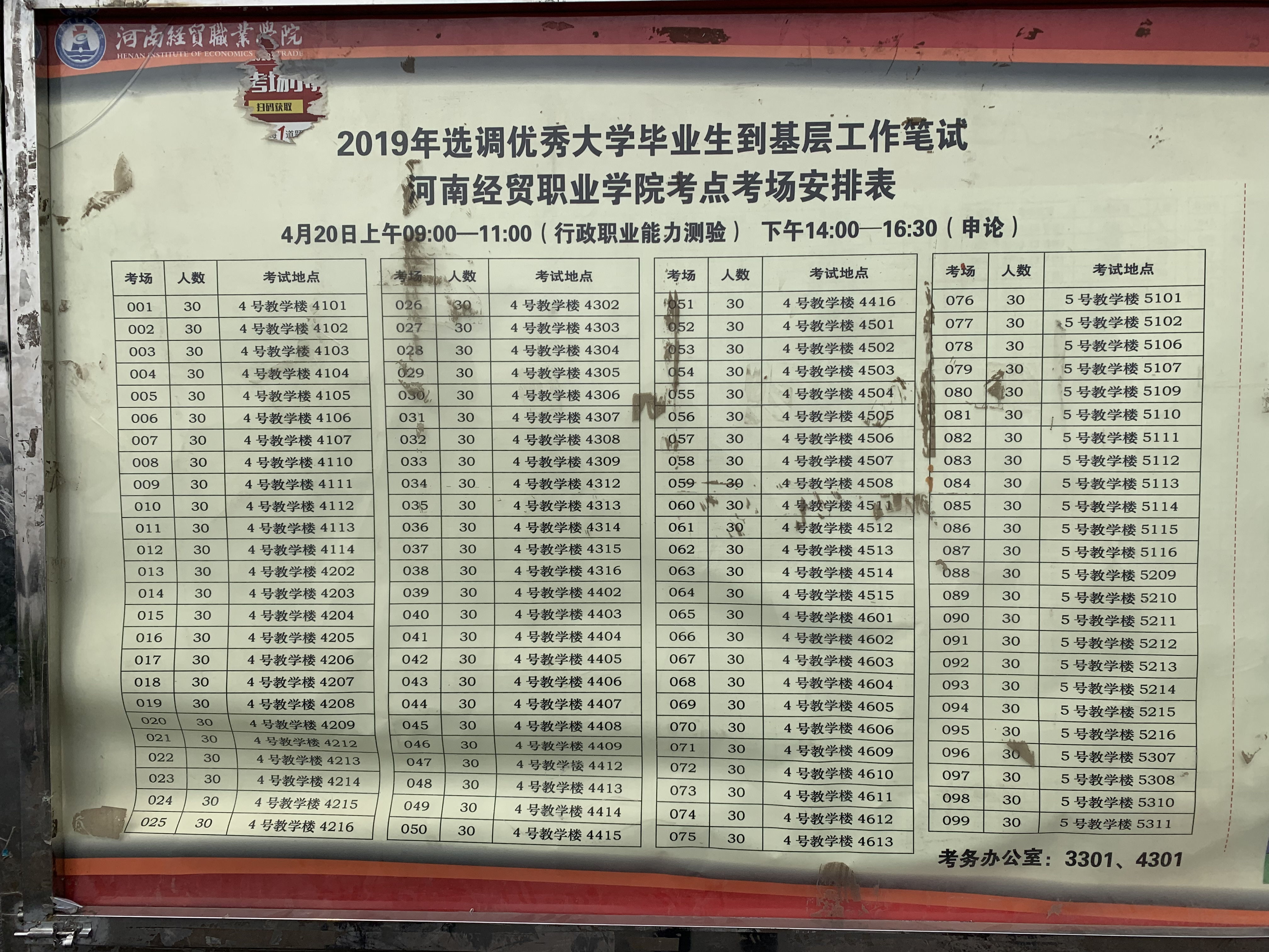 2019河南选调生考试考场分布表£º河南经贸职业学院